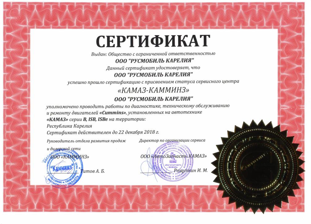 сертификат русмобиль-карелия