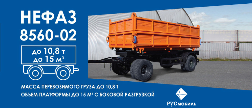 Баннер НЕФАЗ 8560-02 для слайдера 950х413 px 1