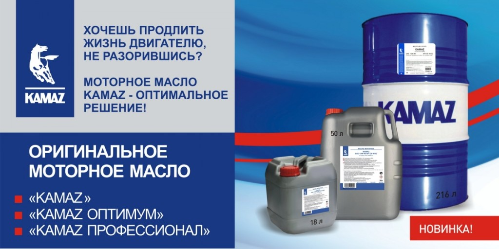 OIL-KAMAZ 1